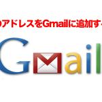 サポート報告 gmailとの連携
