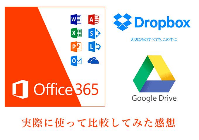 office365 SharePointを使った感想とGoogleドライブ,Dropboxとの比較