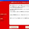 【危険!!】ランサムウェアに要注意!!パソコンのウイルス感染対策