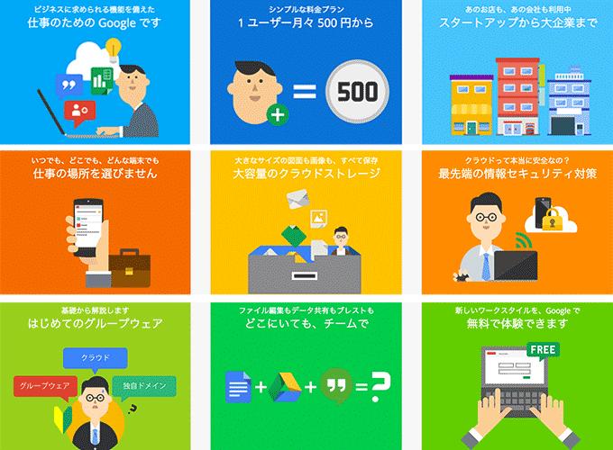 法人向けクラウドサービスG Suite(旧Google apps for work)