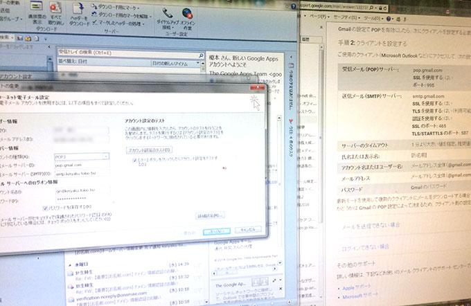 OutlookとGmailの連携
