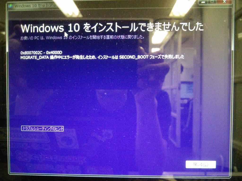 Windows10のISOデータからアップデート