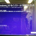 【実録】Windows7→10アップグレードに失敗して試行錯誤した結果