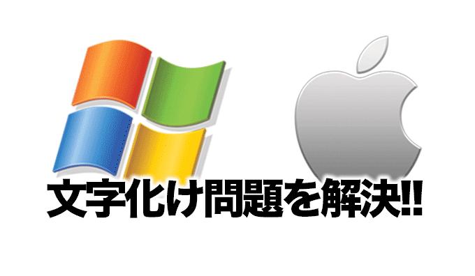 WindowsとMac間でzipファイルを文字化けせずに解凍する方法