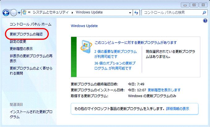 Windows7を最新版に更新
