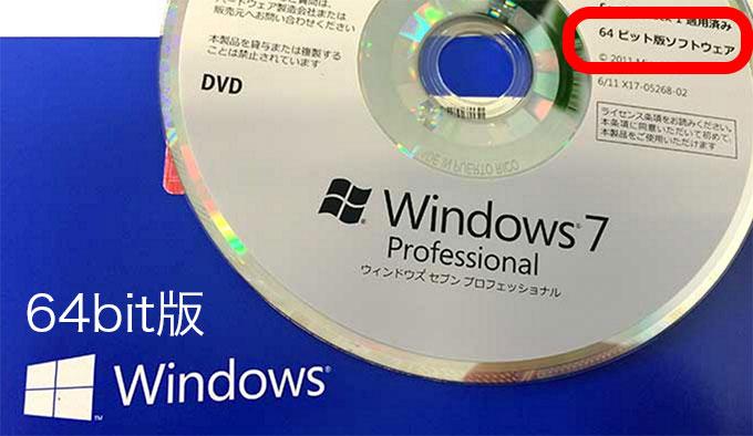 サポート|Windows7を32bit版から64bit版に変更、メモリー増設