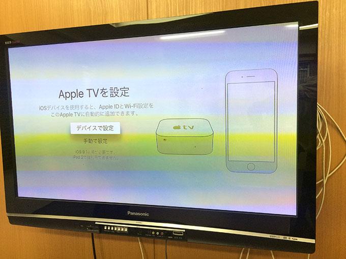 apple TVを会議室に設置