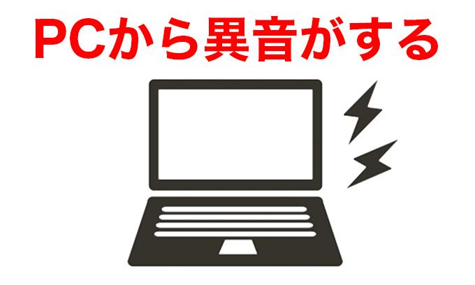 パソコンから大きな音がする?その原因と対策