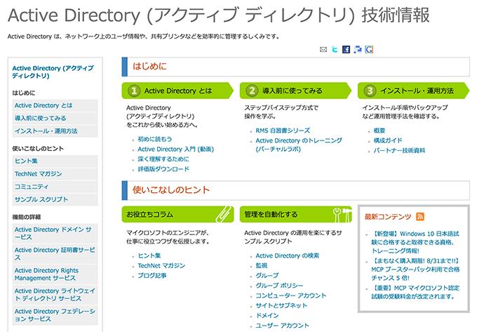 会社のPCを一元管理する「ActiveDirectory」とは?