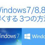 Windows7,Windows8/8.1のパソコンを劇的に早くする3つの方法
