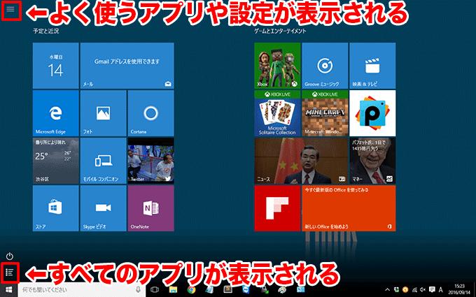 Windows10のデスクトップをカスタマイズする方法03