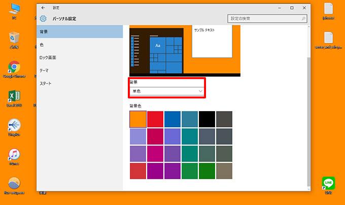 Windows10でデスクトップの壁紙(背景)を好きな写真に変更する方法03
