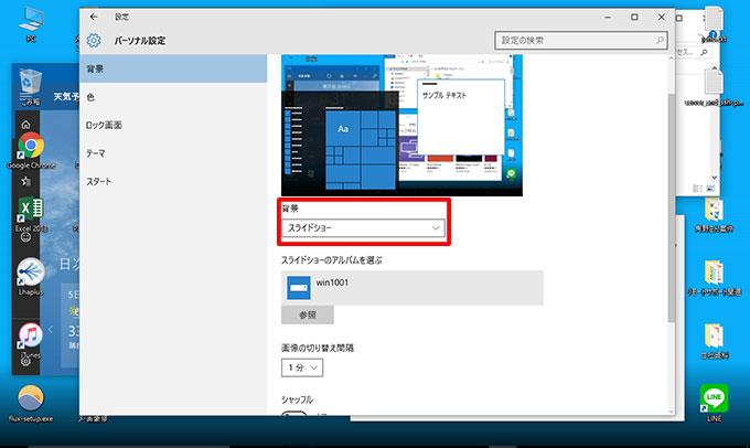 Windows10でデスクトップの壁紙(背景)を好きな写真に変更する方法04