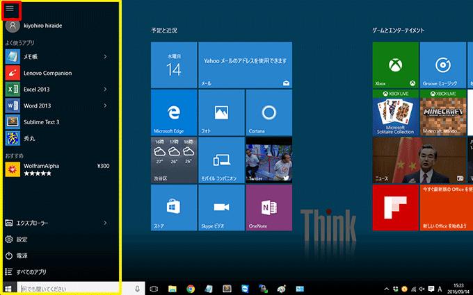 Windows10のデスクトップをカスタマイズする方法04