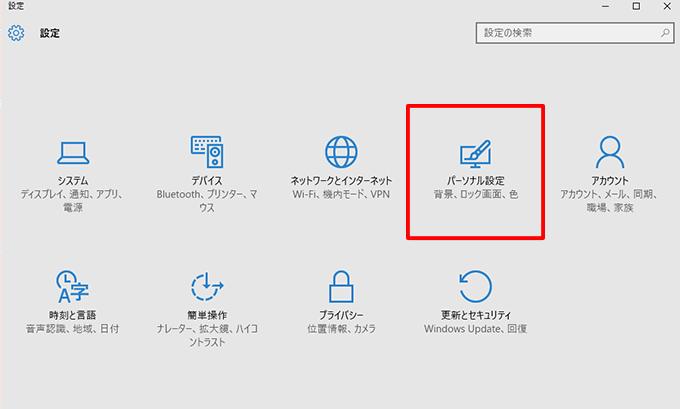 Windows10のデスクトップをカスタマイズする方法01