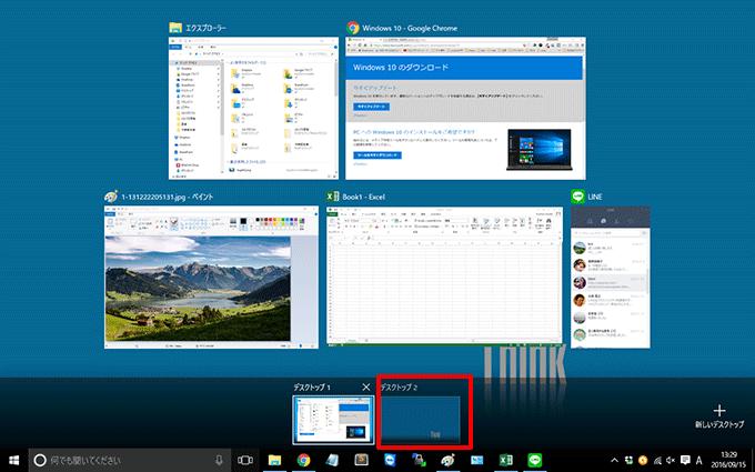 新しいデスクトップを追加