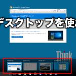 Windows10の仮想デスクトップ機能を使おう