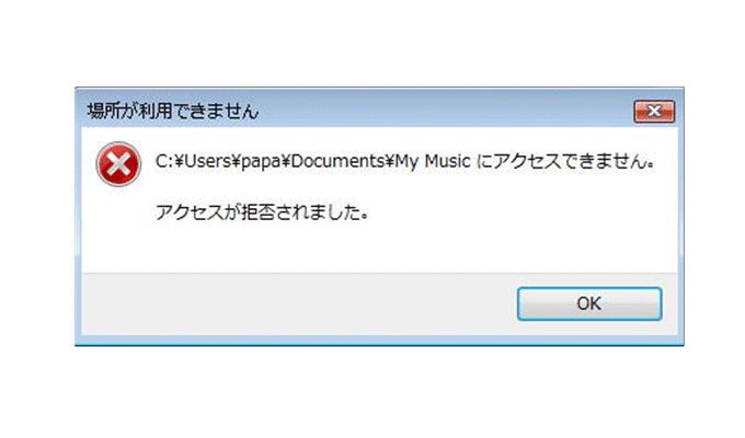 フォルダーやファイルにアクセスする権限がない