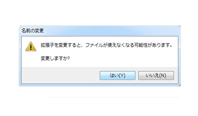 「拡張子を変更すると、ファイルが使えなくなる可能性が〜」と表示された