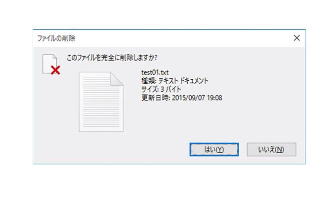 「このフォルダー(ファイル)を完全に削除しますか?」と表示された
