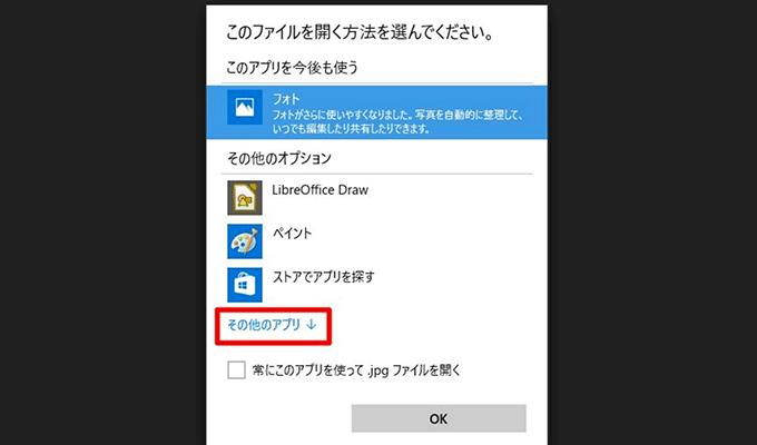 「このファイルを開く方法を選んでください。」と表示された