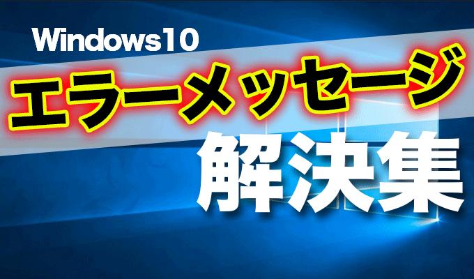 Windows10エラーメッセージの解決方法まとめ