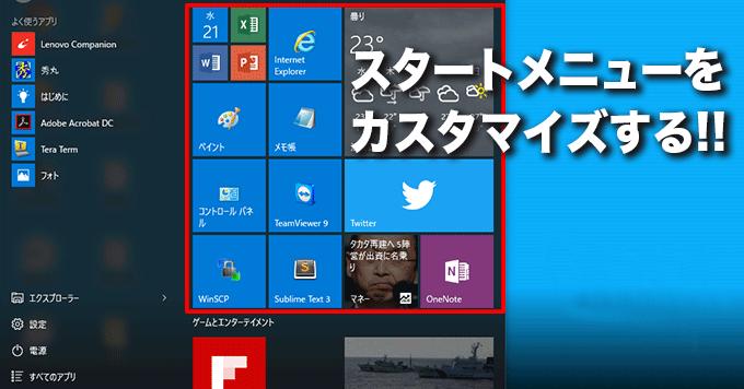 Windows10で自分好みのデスクトップにカスタマイズする方法