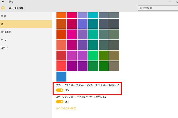 「スタート」メニューの色を変更する