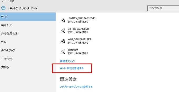 「Wi-Fiセンサー」を有効にする
