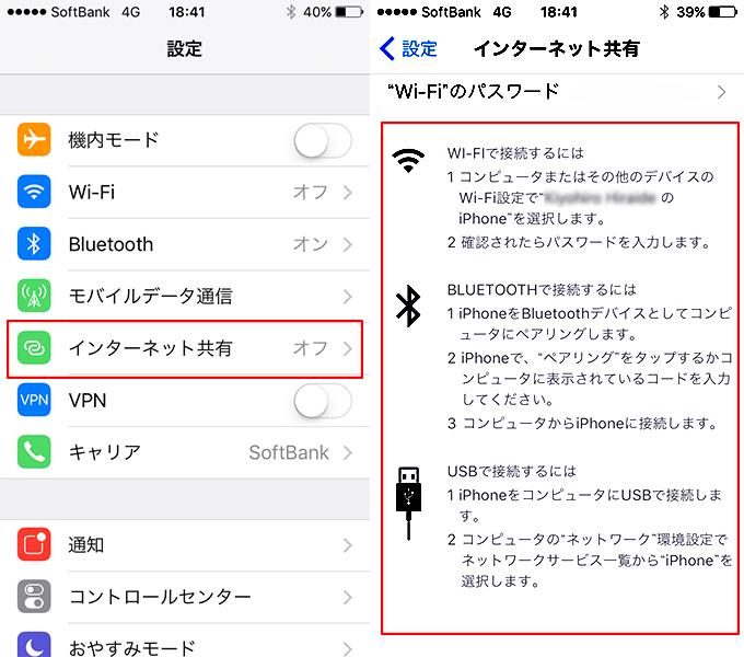 iPhoneでのテザリングの方法