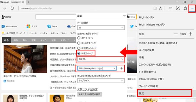Edge起動時に表示されるページを変更する