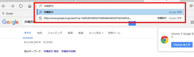 Edgeでアドレスバーの検索エンジンをGoogleにする