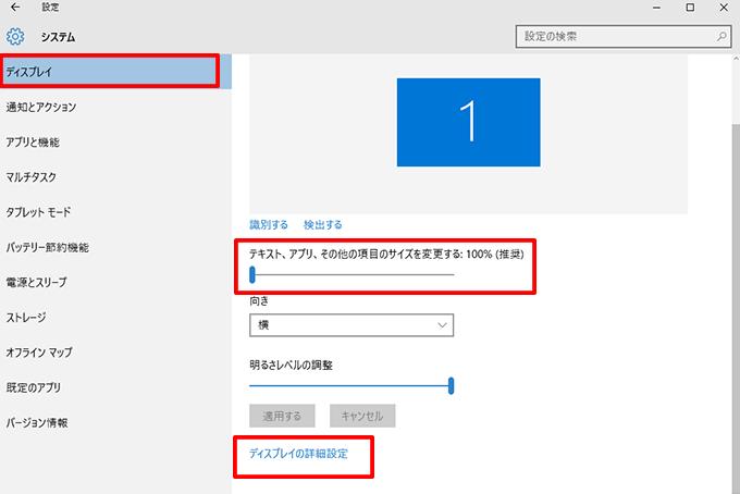 windows10でデスクトップ以外のアプリ表示も変更する02
