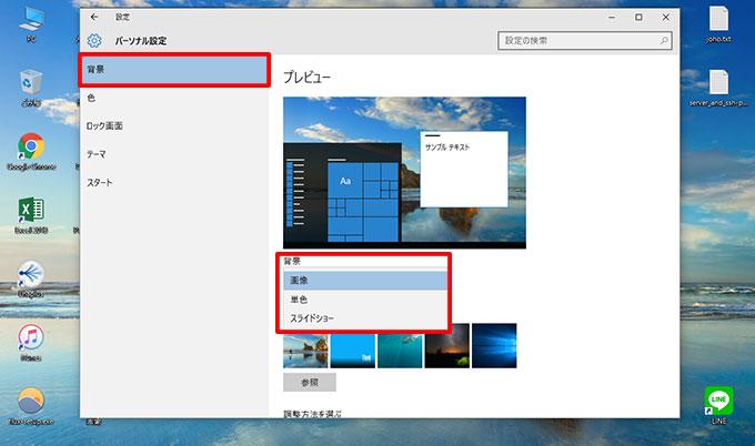 Windows10でデスクトップの壁紙(背景)を好きな写真に変更する方法02