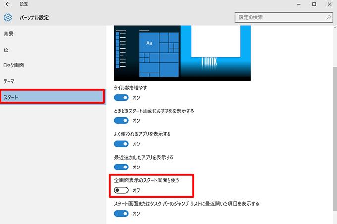 Windows10のデスクトップをカスタマイズする方法02