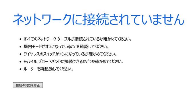 【IPv6を無効!!】Windows10でインターネット接続できない時の解決方法