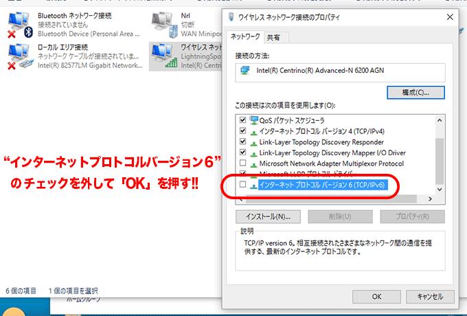 IPv6の設定を解除する