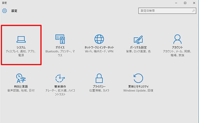 windows10でデスクトップ以外のアプリ表示も変更する01