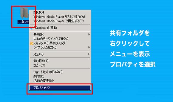 LAN経由で簡単に社内のパソコン間でファイル共有する方法