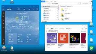 Windows7(8.1)→Windows10での変更点と特徴を理解する