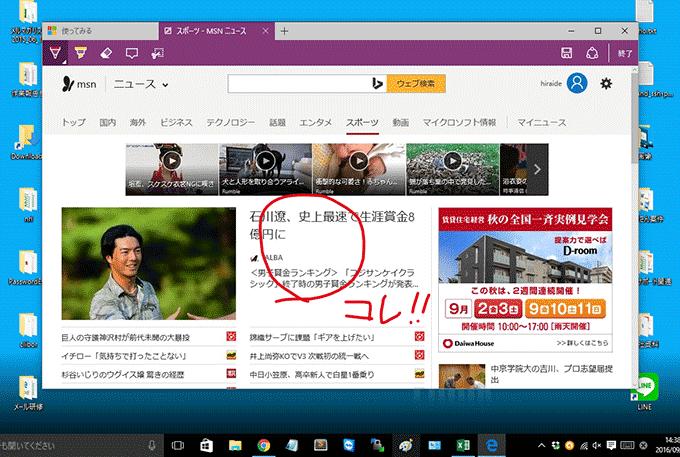 Microsoft Edge:ウェブページに書き込みができる