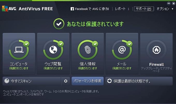 AVGアンチウイルス無料版