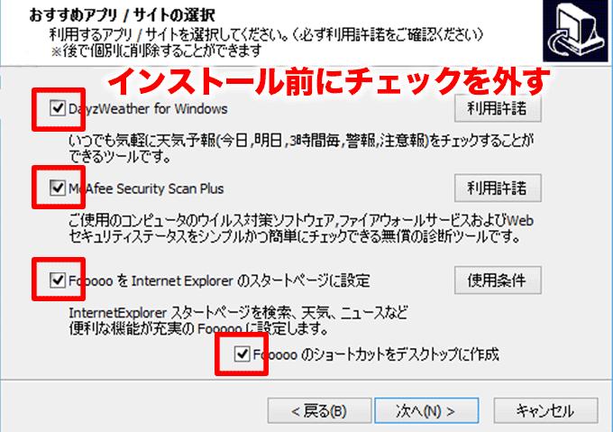 不要なソフトがインストールされない様にチェックを外す