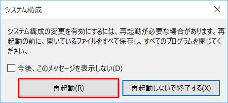 Windows10セーフモード起動方法