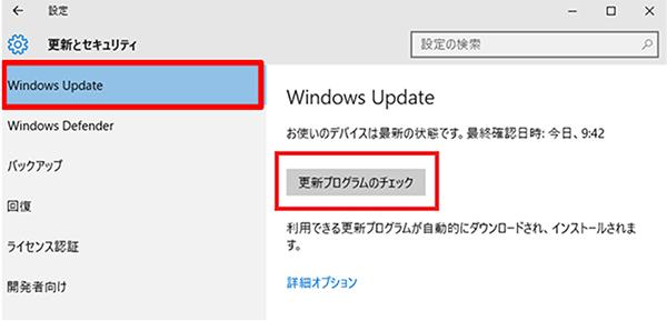 Windowsを最新状態にアップデートする