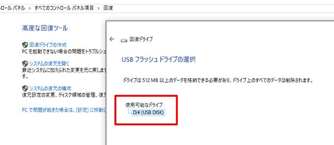 Windows10「回復ドライブ」の作成方法