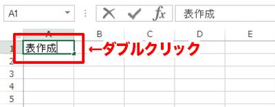 Excel基本編:セル内の文字を修正する