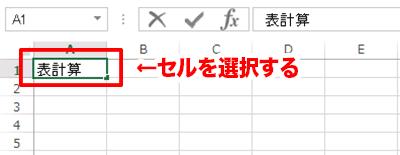 Excel基本編:セル内の文字をすべて削除する