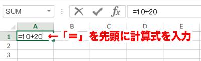 Excel基本編:数式を入力して計算する
