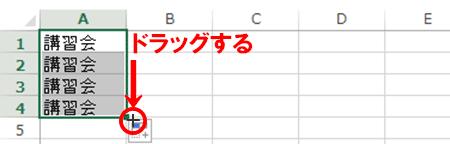 Excel基本編:オートフィルでセルをコピーする